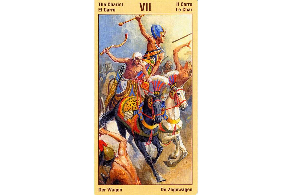 VII Колесница